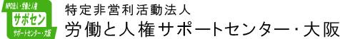 特定非営利活動法人 労働と人権サポートセンター・大阪